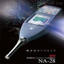 日本RION理音NA-28噪音分析仪