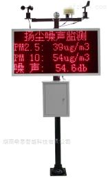 工地揚塵PM2.5在線監測系統