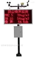 工地扬尘PM2.5在线监测系统