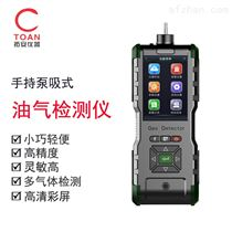 手持式油气检测仪报警器TA-8000-HC