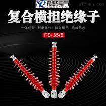 35KV大小框横担绝缘子FS-35/4