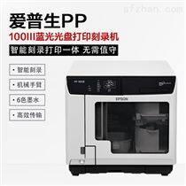 愛普生藍光光盤打印刻錄機