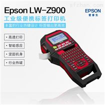 Epson工业级便携标签打印机