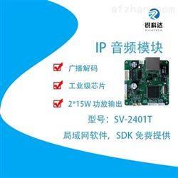 SV-2400T新款高性能網絡音頻模塊