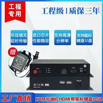 單路HDMI+USB KVM光端機