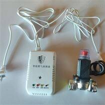 家用燃气报警器联动管道燃气电磁阀