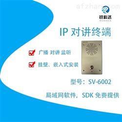 SV-6002厂家供应IP太阳集团对讲分机SV-6002