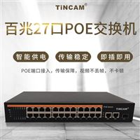 TINCAM百兆27口智能供电 桌面式POE交换机