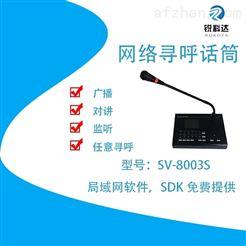 SV-8003SIP广播对讲网络寻呼话筒鹅颈话筒