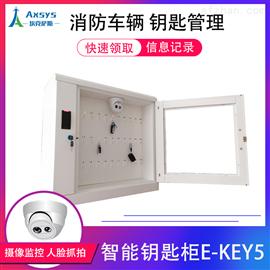 E-Key4刷卡钥匙柜智能钥匙存放柜储物系统