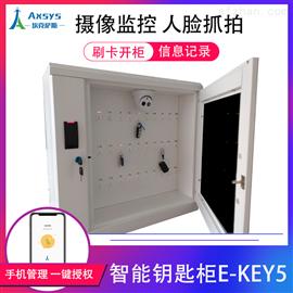E-Key4配汽车智能钥匙多少钱刷卡钥匙柜