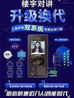 H539世界品牌 可视对讲机排行刷卡密码开锁夜间