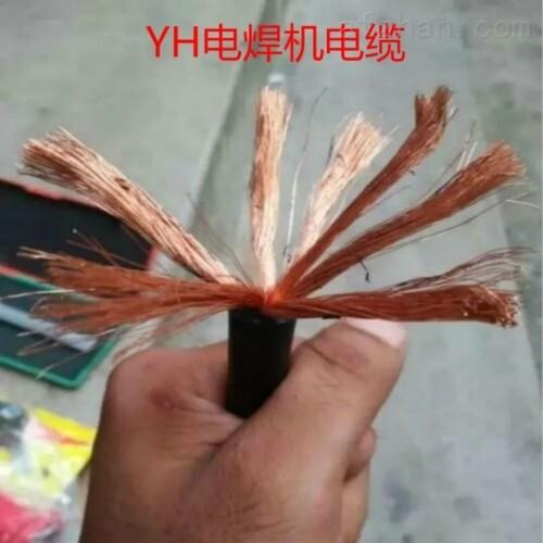 电焊机电缆YH16mm2 25mm2 35mm2