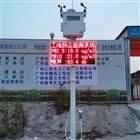 甘肃兰州冬季扬尘污染防治监测仪