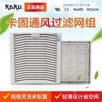 FU-9805A P2全新风扇IP55过滤网卡固KAKU