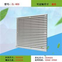 ZL-805 通风过滤网 百叶窗外观255*255mm