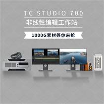 TC STUDIO 系列非編