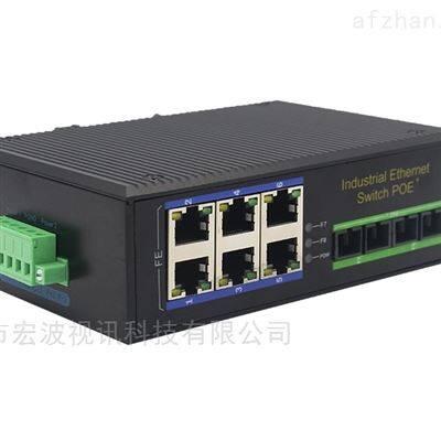 物联信息化传输用 工业级2光6电 SFP交换机