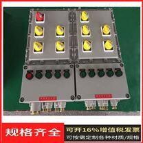 Exd IIBT4防爆照明配电箱 防爆箱非标定制
