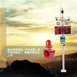 BRL-YZ扬尘监测系统联动声光器