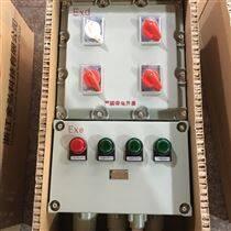 照明防爆配电箱BXM51-4-25K40电源开关箱