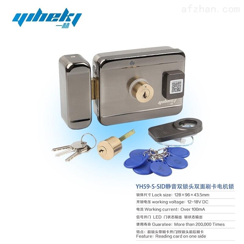 一赫 静音双锁头单面刷卡电机锁(ID)