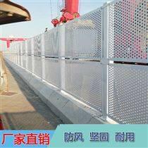 市政工程压孔型抗风金属屏障