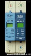 ASP电源防雷模块多少钱一台