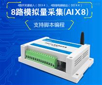 模擬量采集模塊ZSR2184 4G的功能