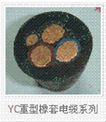 YC电线电缆,YC 3*25+1重型橡套软电缆