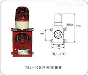 TBJ-100系列矿用声光报警器