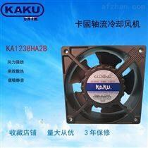 卡固轴流风机 KA1238HA2B KAKU卡固正品