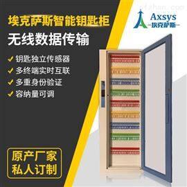 智能柜埃克萨斯E-KEY1办公保险智能钥匙柜