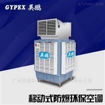 建瓯移动式防爆环保空调。150L