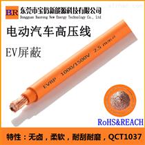 电动汽车EV屏蔽高压线 1500V