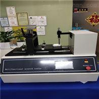 CW多功能刮擦测试仪