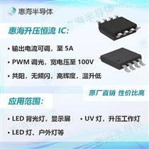 LED顯示屏升壓恒流IC大電流5A電流PWM調光
