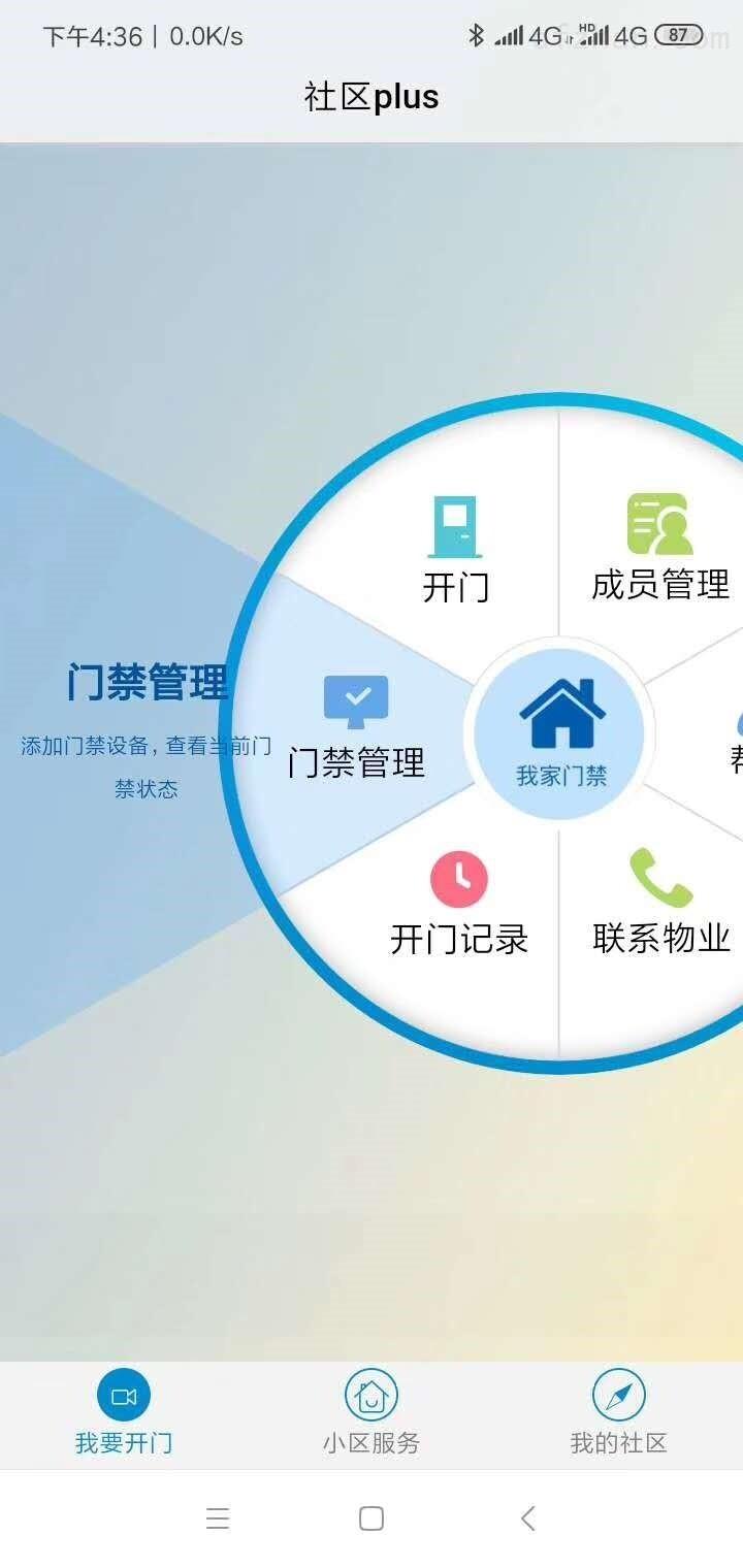 小区可视对讲机手机app开锁物业综合管理