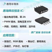 48V線性恒流IC低壓差LED車燈恒流芯片