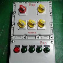 BXMD-4KX防爆照明动力配电箱