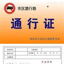 大货车限行通行证管理平台
