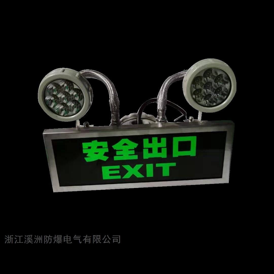 防爆灯具防爆安全标识灯