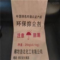 固體抑塵劑發貨