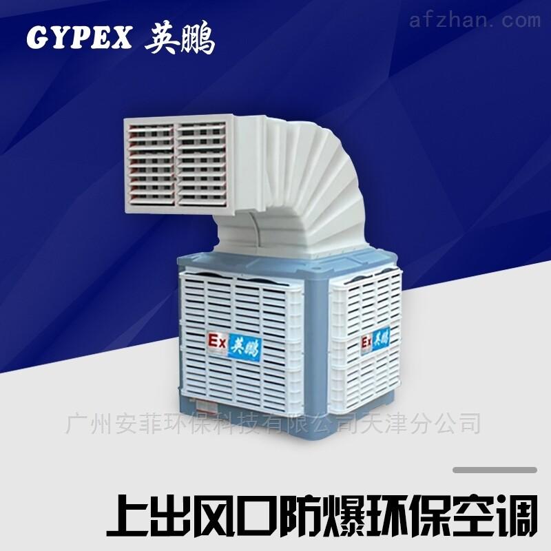 大功率上防爆空调,出风口防爆环保空调