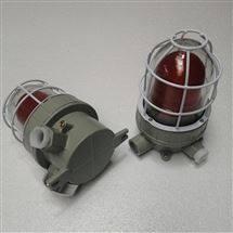 防爆声光警示灯24V/220V红色