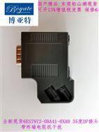 西門子RS485通訊DP接頭6ES7972-0BB41-0XA0