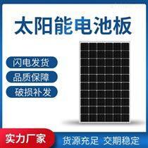 300W单晶硅电◆池板家用大功率光伏板发电系统