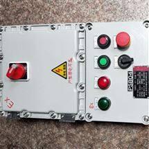 防爆配电箱潜油泵控制箱