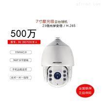 ??低旸S-2DC7520IW-A 500萬網絡攝像機
