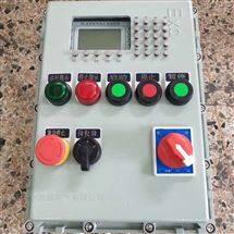 BXK防爆控制箱带高精度智能定量控制器